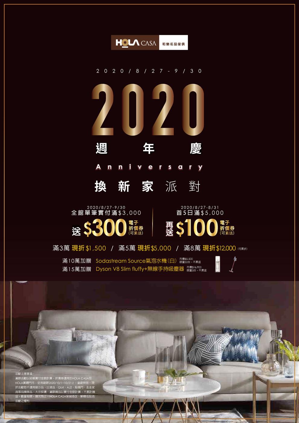 HOLA 特力和樂 DM HOLA CASA 2020週年慶 【2020/9/30 止】