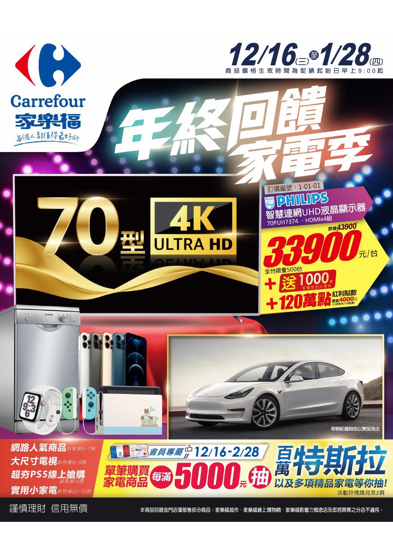 carrefour20210128_000001.jpg