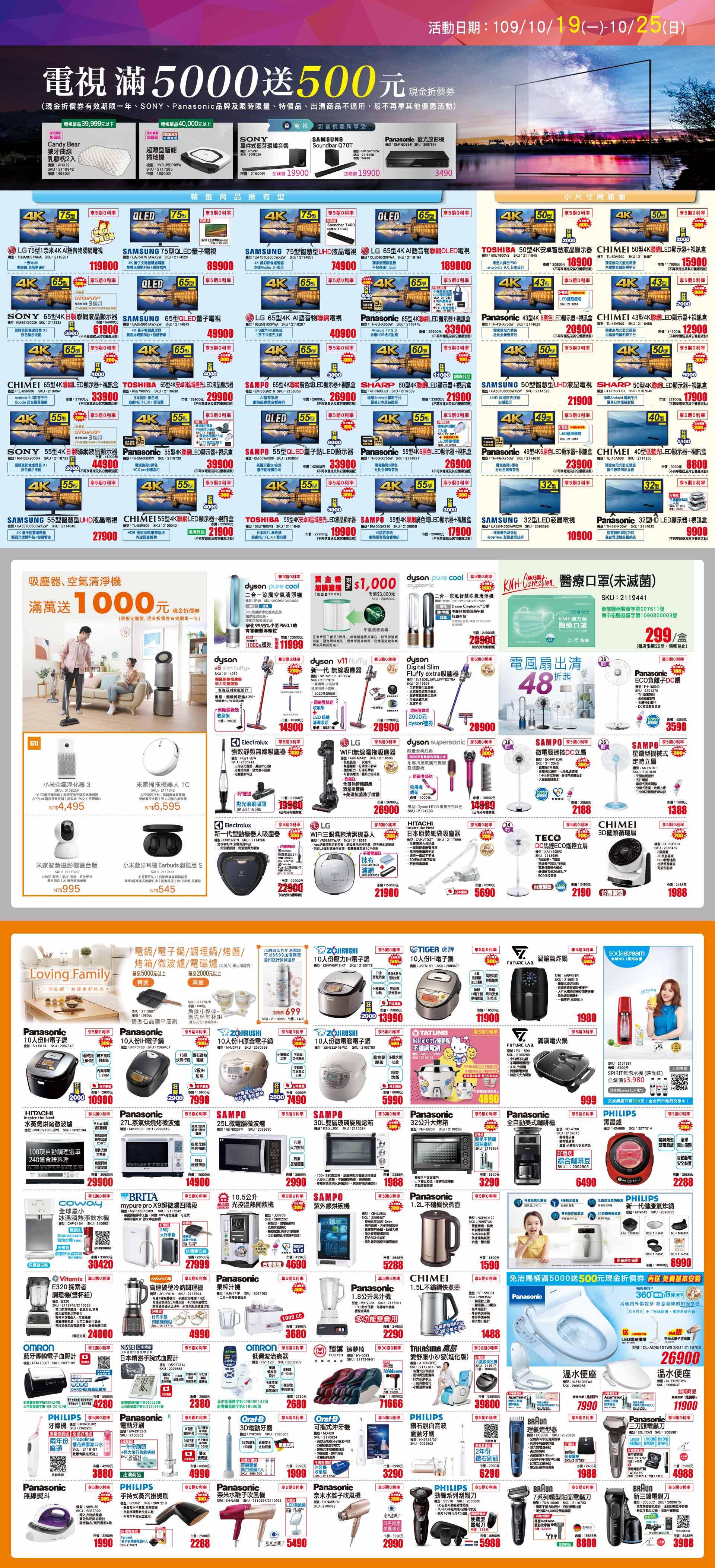 全國電子 當期 DM》活動日期:109/10/19(一)~10/25(日) 【2020/10/25 止】