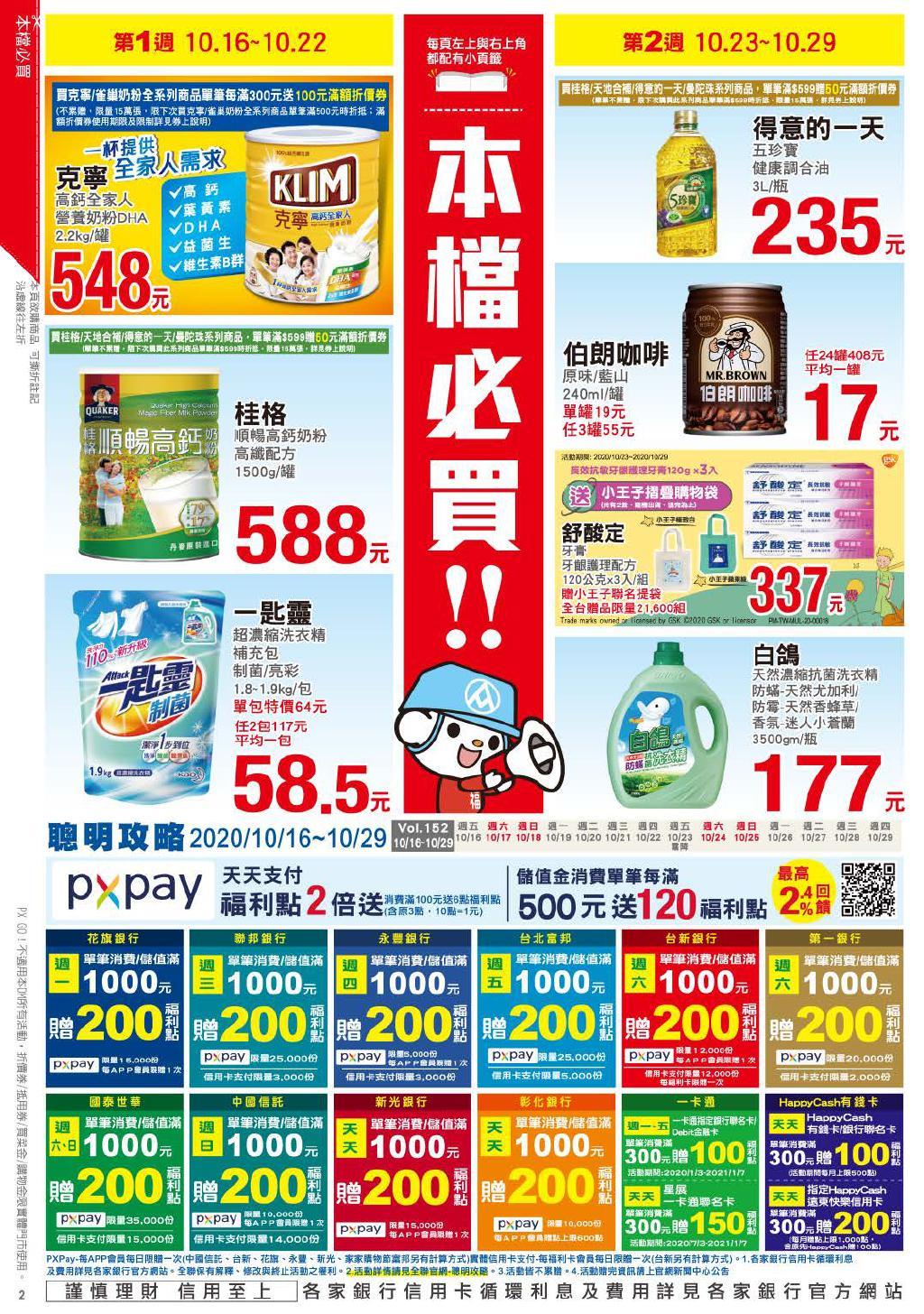 pxmart20201029_000002.jpg