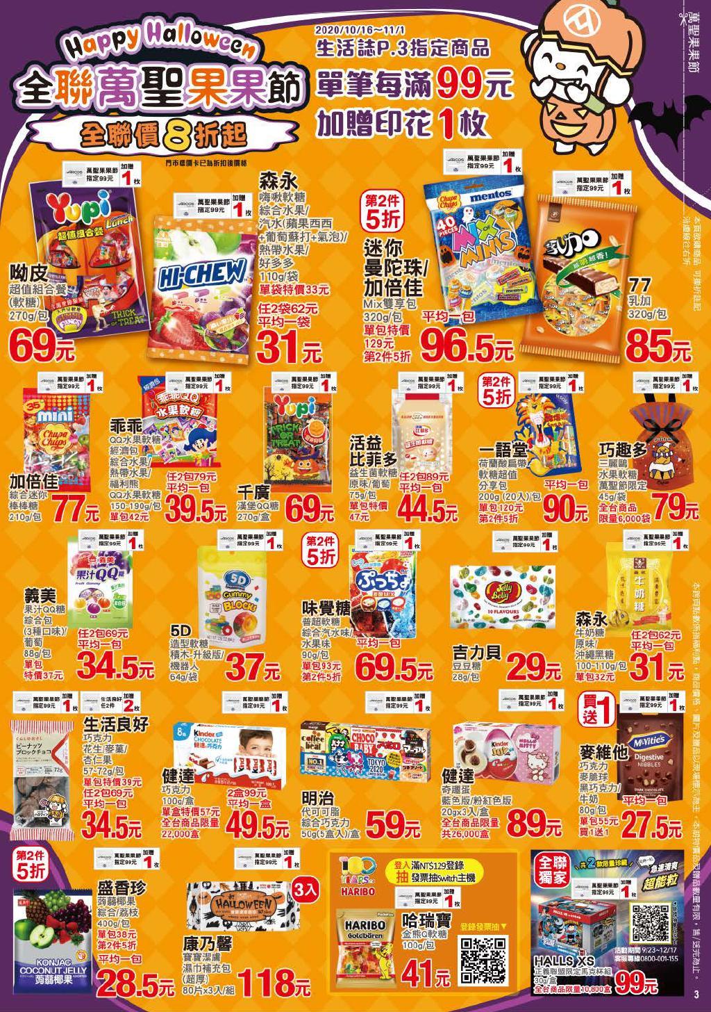 pxmart20201029_000003.jpg