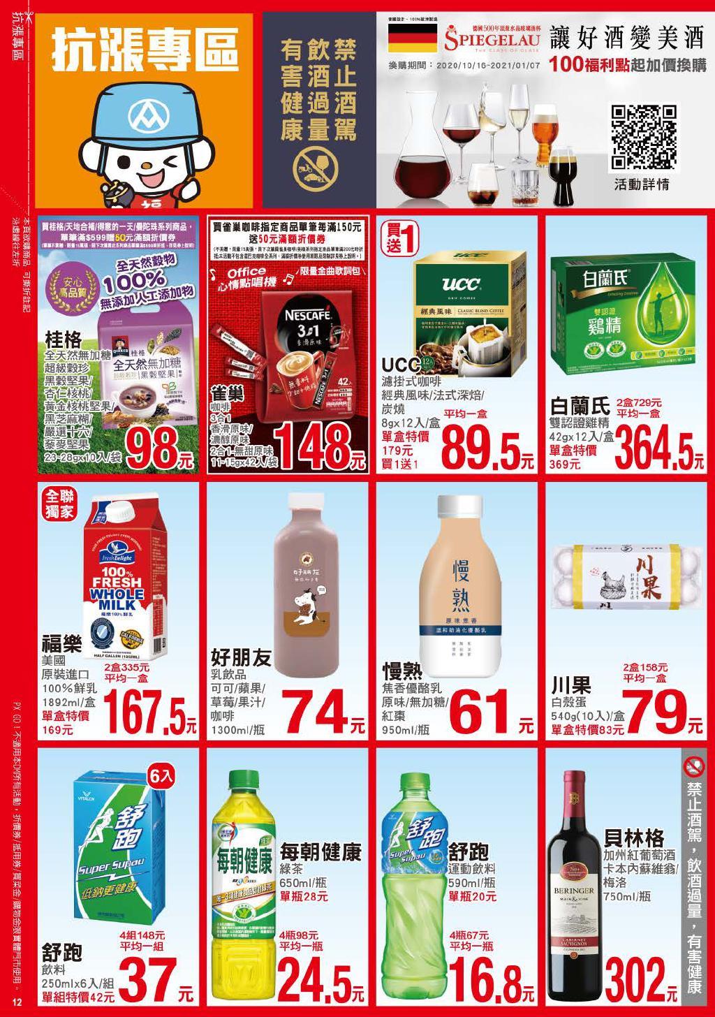 pxmart20201029_000012.jpg