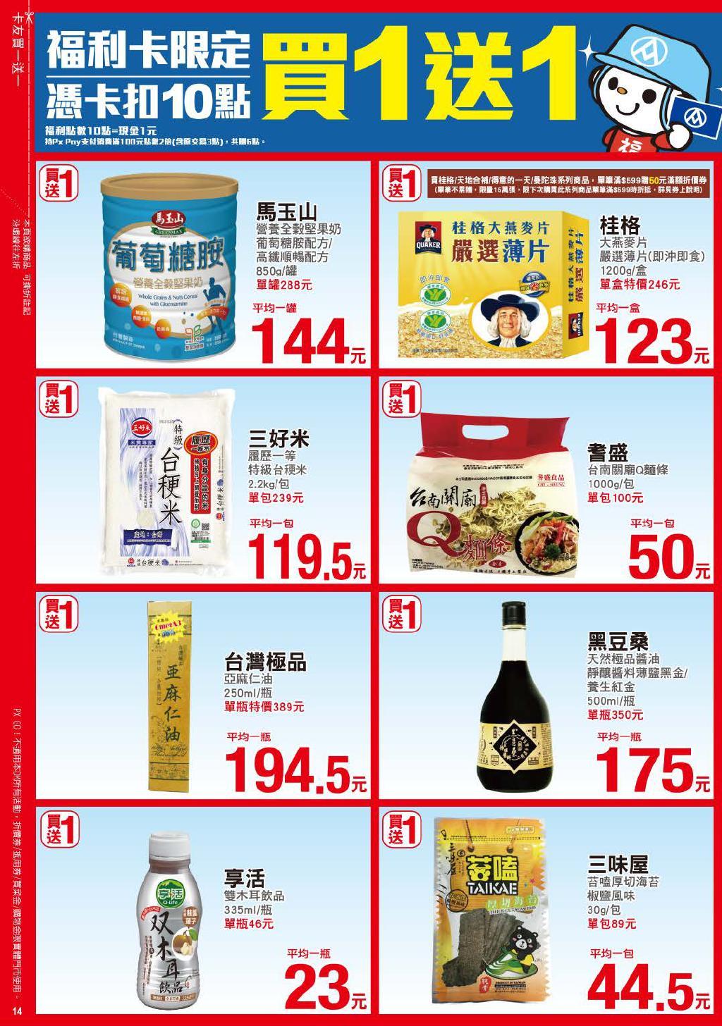 pxmart20201029_000014.jpg