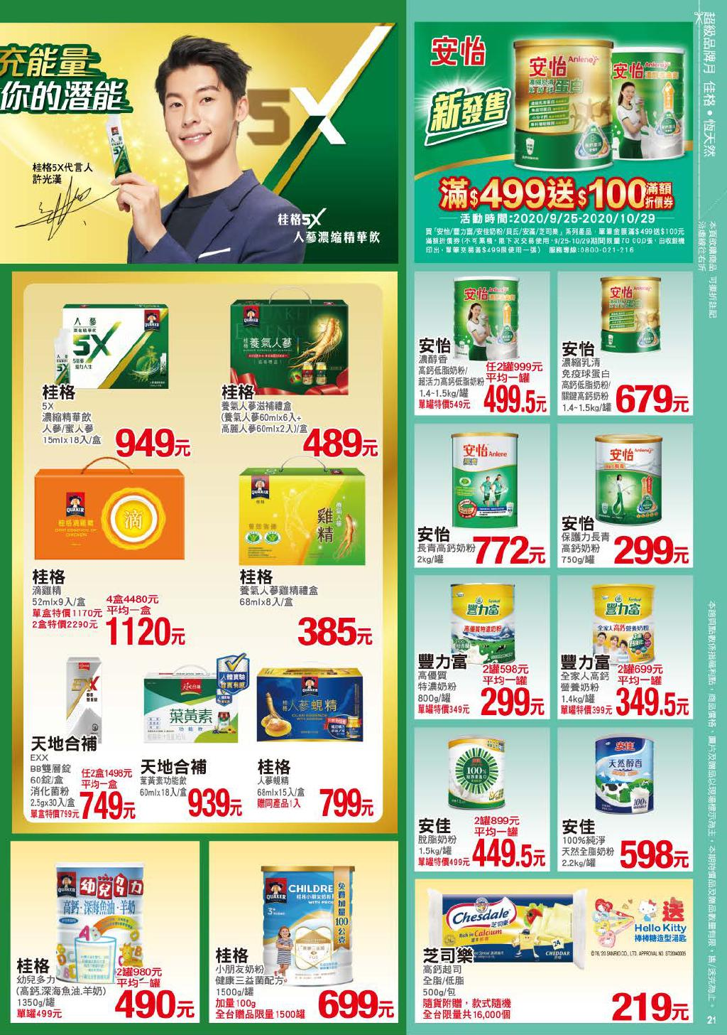pxmart20201029_000021.jpg