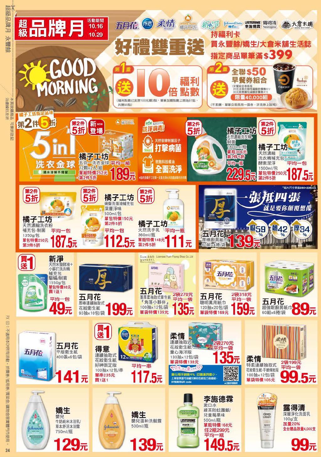 pxmart20201029_000024.jpg