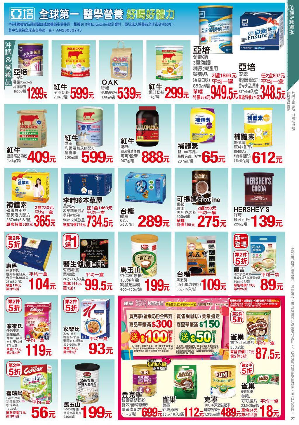 pxmart20201029_000027.jpg