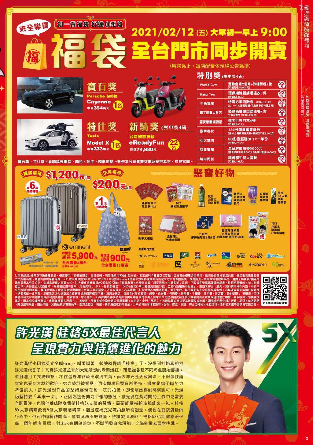 pxmart20210204_000003.jpg
