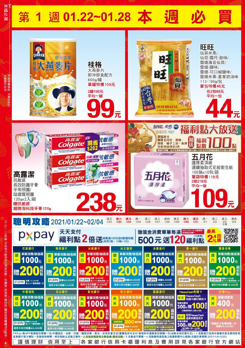 pxmart20210204_000004.jpg
