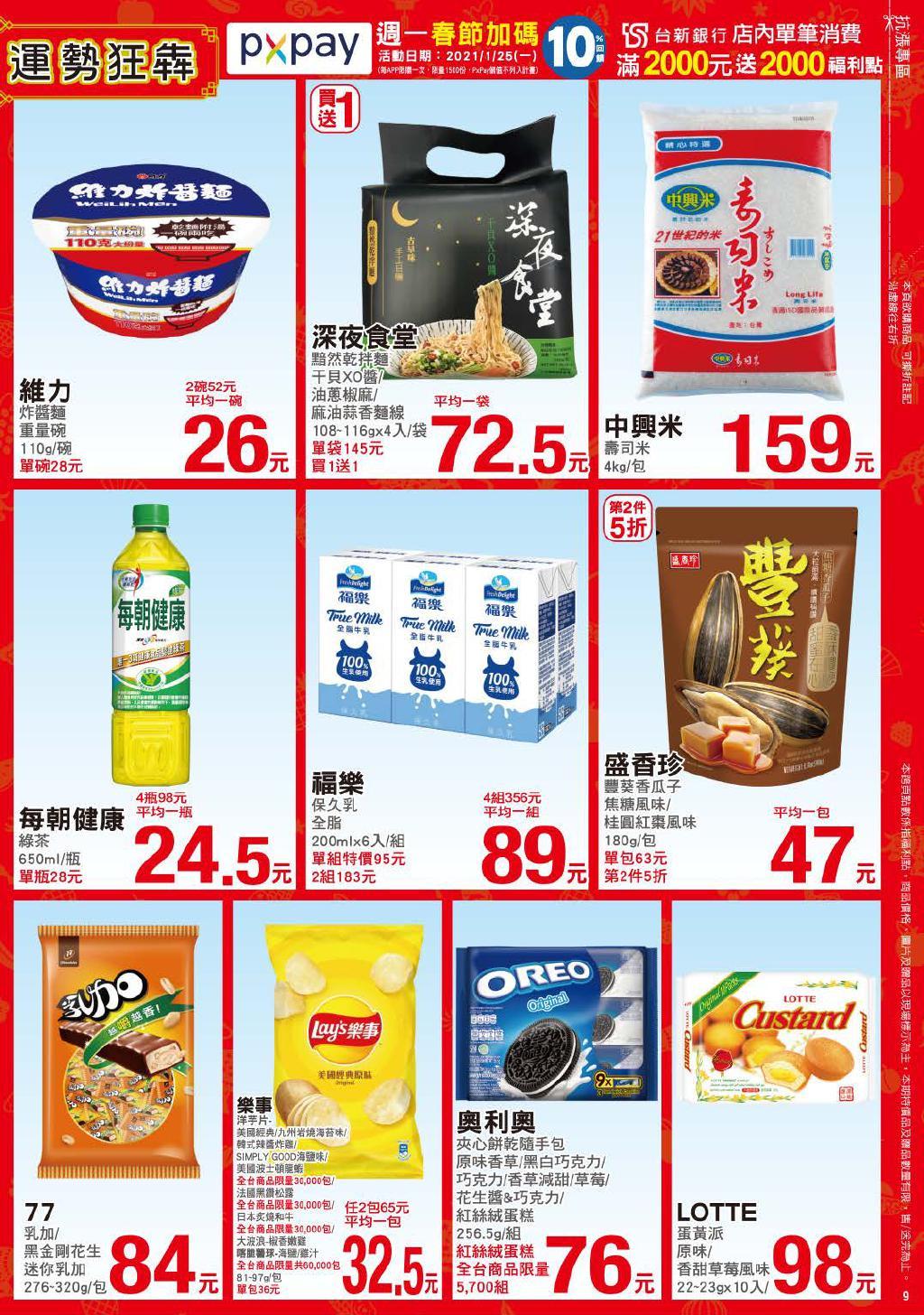 pxmart20210204_000009.jpg