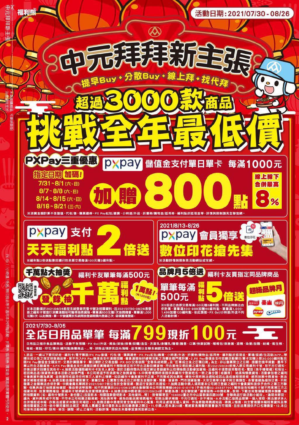 pxmart20210812_000002.jpg