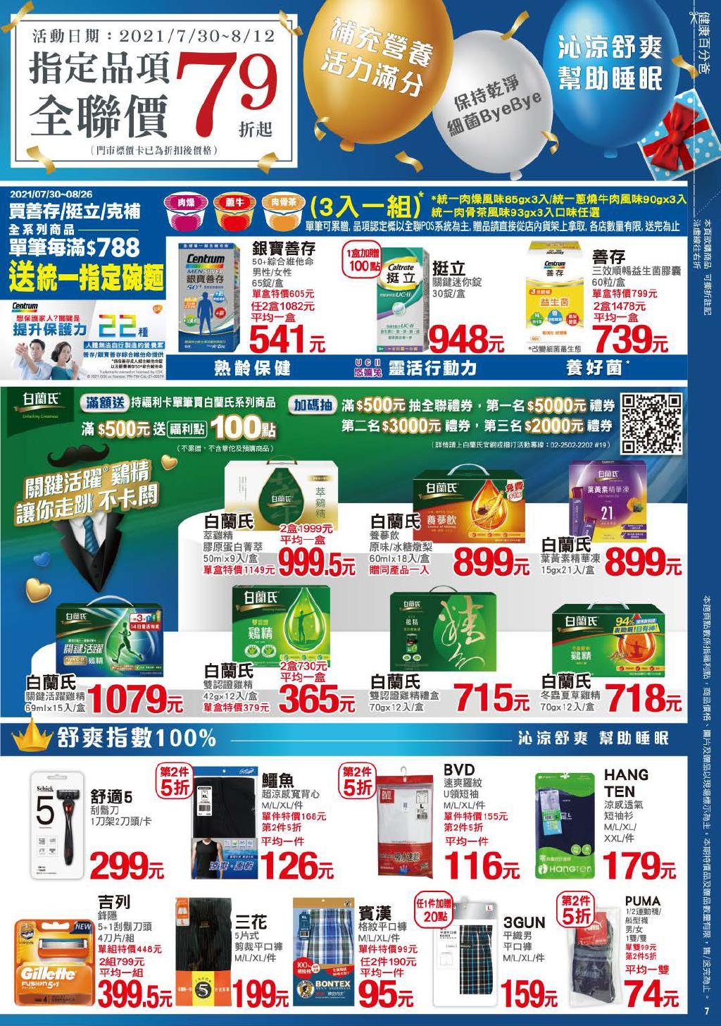 pxmart20210812_000007.jpg
