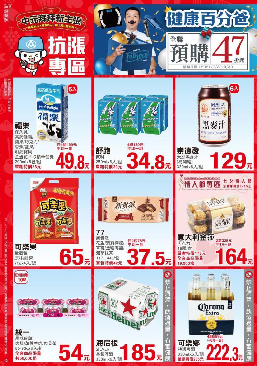 pxmart20210812_000012.jpg