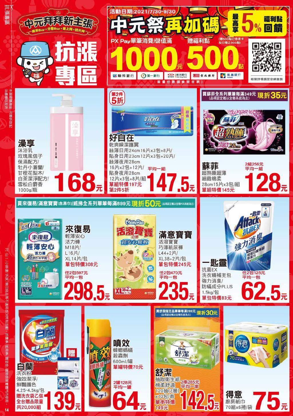 pxmart20210812_000014.jpg