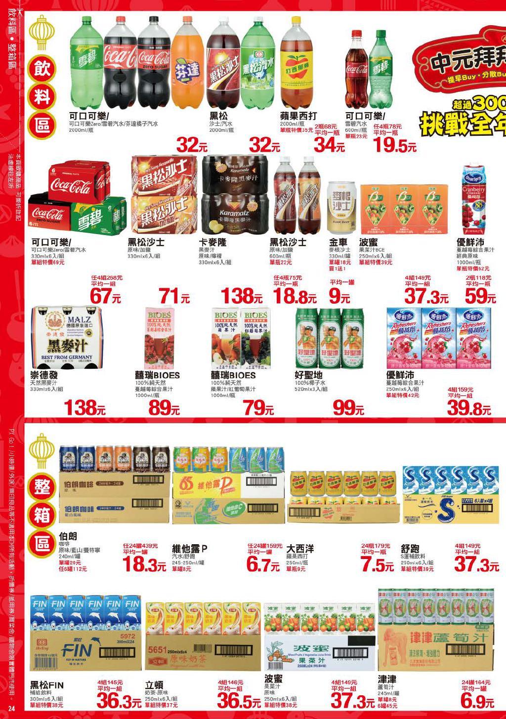 pxmart20210812_000024.jpg