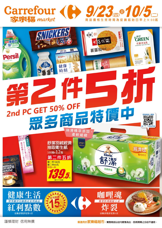 家樂福便利購 DM》🛒第2件5折_超市🛒【2021/10/5 止】促銷目錄、優惠內容
