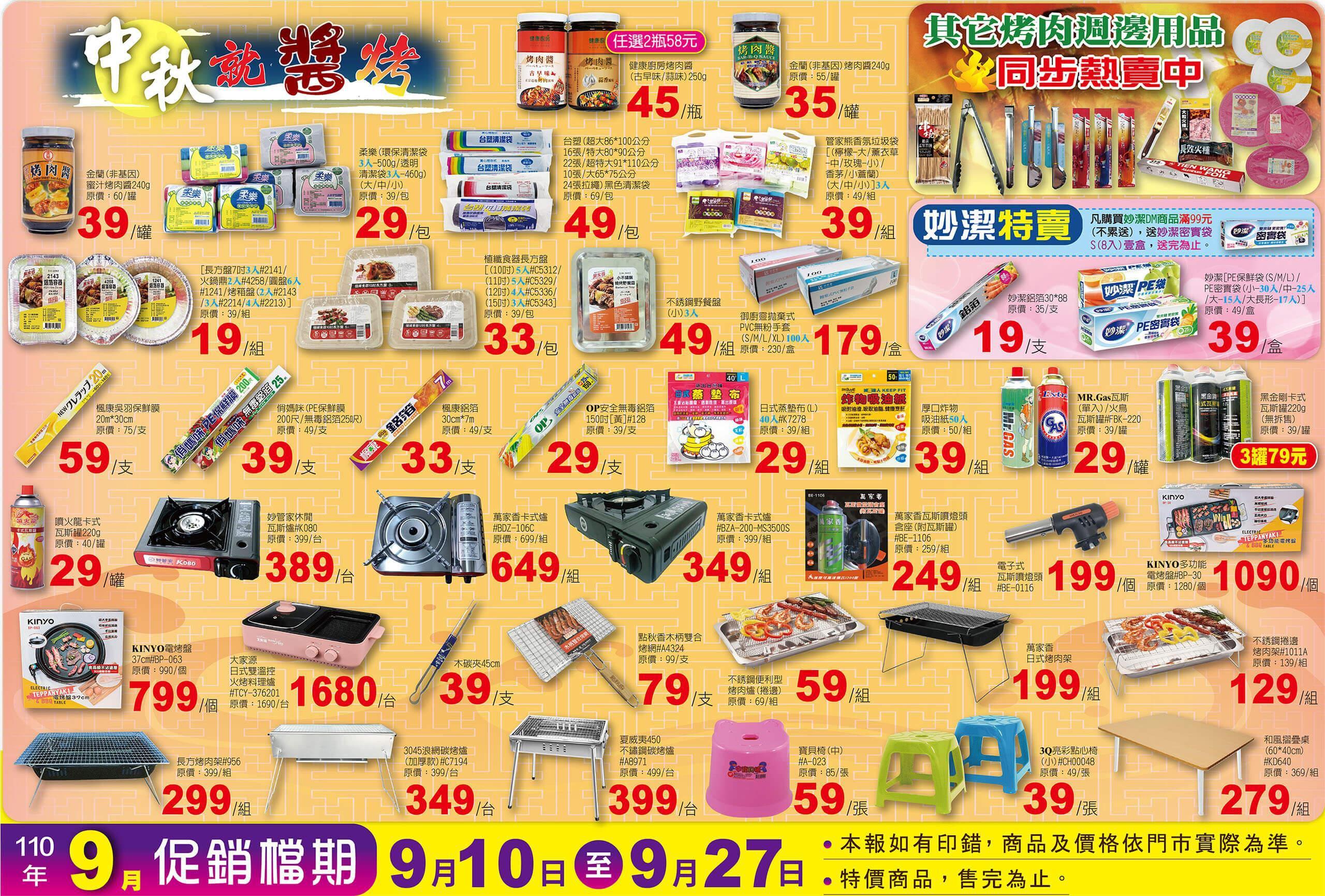 小北百貨 DM 💡【2021/9/27 止】💡促銷目錄、優惠內容
